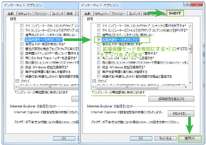 03_拡張保護モードを有効化