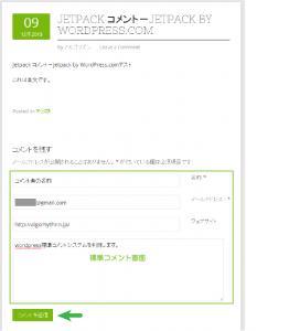 01_Wordpress標準コメント入力