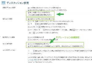 04_ブログ全体のデフォルト設定