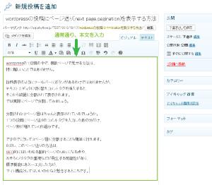 01_投稿本文の作成