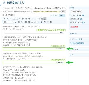 04_ビジュアルエディタのページ分割表示