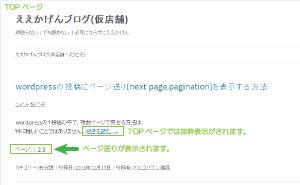 05_TOPページのページ送り表示と抜粋表示