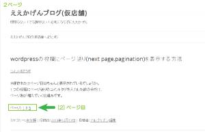 07_2ページ目の表示