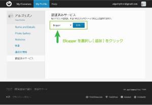 03_Gravatar認証済みサービス・Bloggerの追加