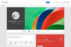 10_Google+プロフィール表示