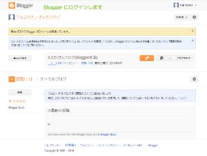 01_Bloggerログイン