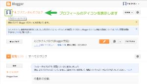 02_プロフィールアイコンをクリック