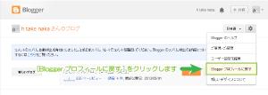 02_設定からBloggerプロフィールに戻す
