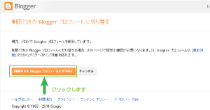 03_Bloggerプロフィールに戻す