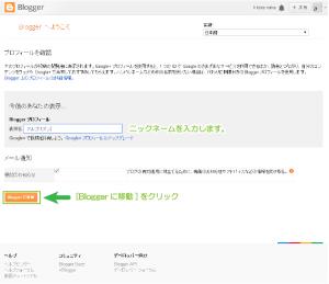 04_Bloggerプロフィール表示名の入力