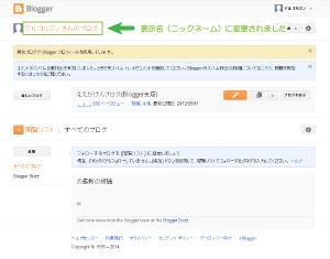 05_Bloggerプロフィール表示名の表示