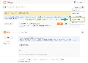 02_設定からGoogle+に接続
