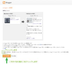 03_Google+のプロフィール確認と同意