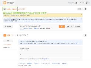 06_BloggerのGoogle+利用