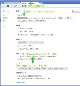 02_設定メニューで唯一ユーザー表示