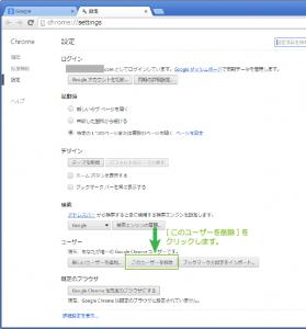 07_このユーザーを削除