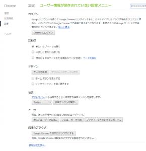 09_ユーザー情報のないChrome設定メニュー