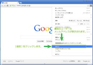 01_Chromeの設定選択