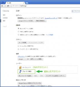 06_追加アカウント側の設定メニュー