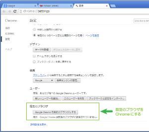 04_Chromeの規定ブラウザ設定