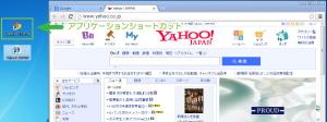 06_Chromeのアプリケーションアイコン