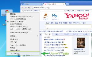 07_Chromeのアプリケーションアイコンプロパティー