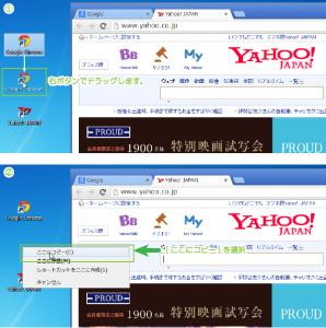 09_Chromeのアプリケーションアイコンコピー