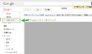 01_GmailからのToDoリスト選択