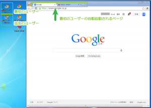 chrome-open_url-select-user_st01