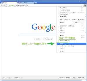 01_Chrome設定メニュー選択