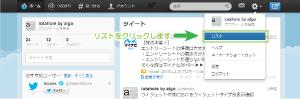 01_Twitterリストの選択