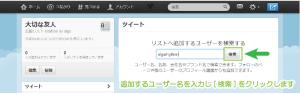 04_ユーザー名の検索