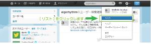 07_Twitterリストの選択
