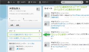 09_リストに追加されているユーザークリック