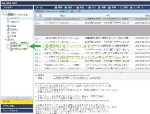 01_au one net Webメール・各種設定