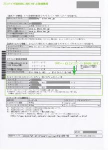 01_DION接続情報例