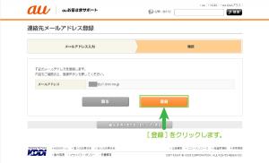 04_メールアドレスの登録確認