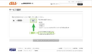 06_登録内容の確認変更対象の選択