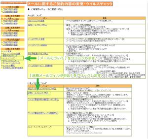 07_登録内容の確認変更ページ