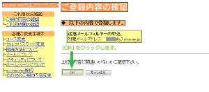 09_迷惑メールフィルタの申込確認