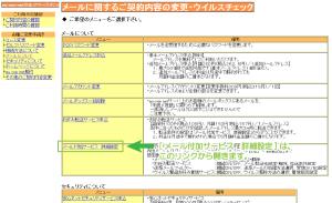 11_メール付加サービス 詳細設定の選択