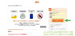 au one net Webメールログイン