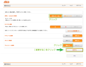 02_個別設定リスト設定