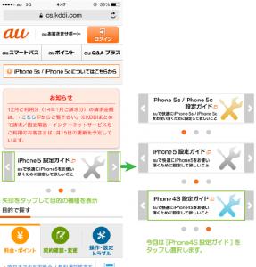 03_auお客さまサポート・iPhone設定ガイド