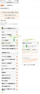 04_iPhone設定ガイド・迷惑メールフィルタ