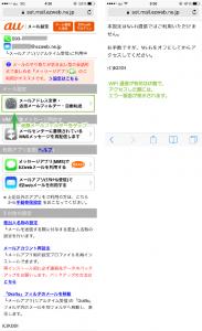 05_auIDメール設定・WiFi通信OFFメッセージ