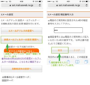 06_Eメール設定・迷惑メールフィルタ設定認証