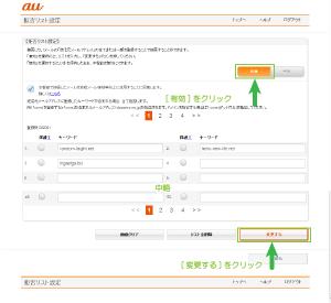 07_拒否リスト設定