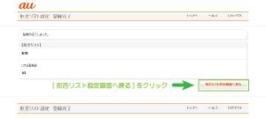 09_拒否リスト登録確認