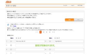10_拒否リスト設定(反映確認)